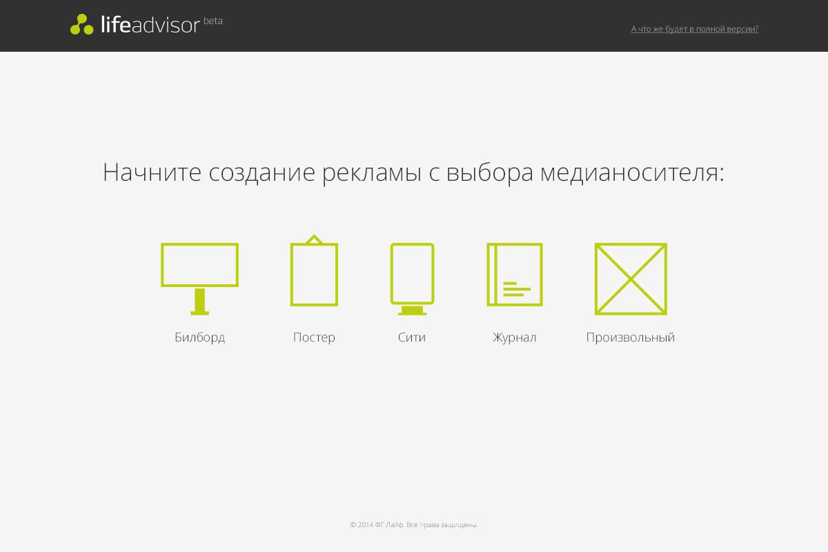 lifeadvisor1