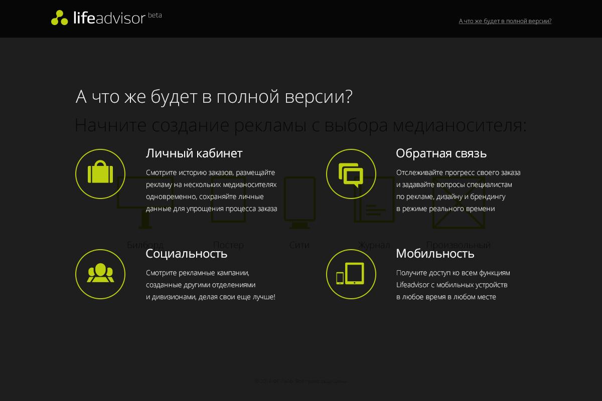 lifeadvisor2