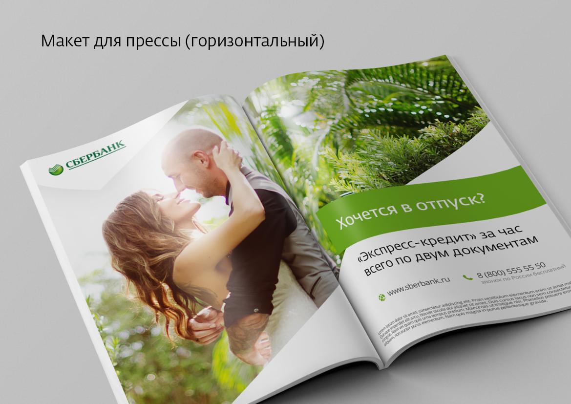 sber_voynov7