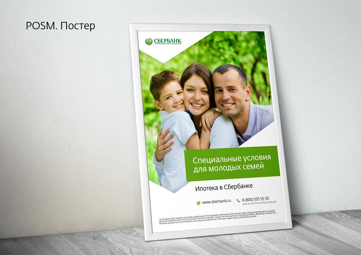 sber_voynov9