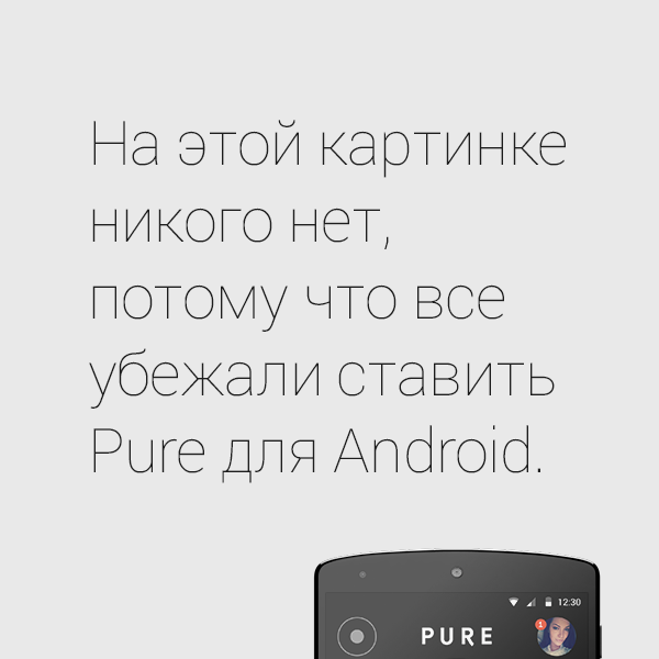 pure-android-promo
