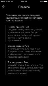 pure_ios_7_settings6